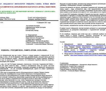 Xocalı soyqırımı qurbanlarının Bolqarıstanda yad edilməsinə çağırış edilib