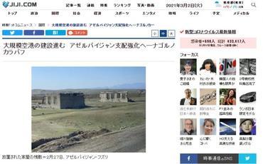 Yaponiyanın JIJI PRESS agentliyi Azərbaycanın işğaldan azad edilmiş ərazilərində başlamış quruculuq işlərindən yazıb