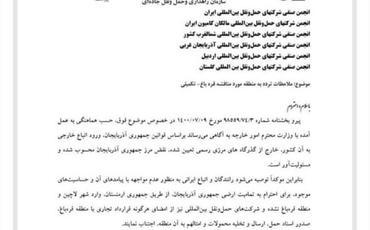 İran Ermənistan vasitəsilə Qarabağa yük daşımağı qadağan etdi